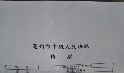 2016.7.13丁某与蒙城县人民政府房屋拆迁驳回行政复议开庭
