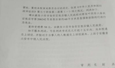 安徽拆迁律师胜诉案例-六安张店镇政府强拆违法