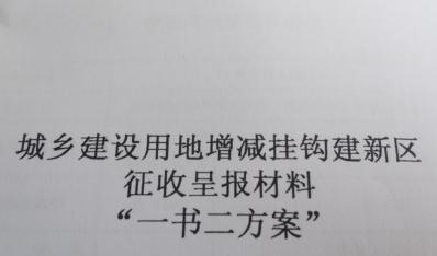 安徽增减挂钩(征地补偿)政策汇总