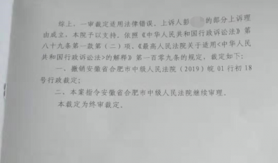 安徽拆迁律师胜诉:外来户、非祖居户房屋有补偿安置权利